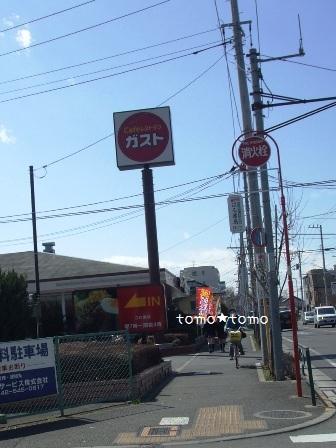 ガスト栄町店