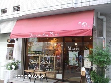 マヴィ赤坂.JPG