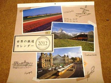 世界の鉄道カレンダー.JPG