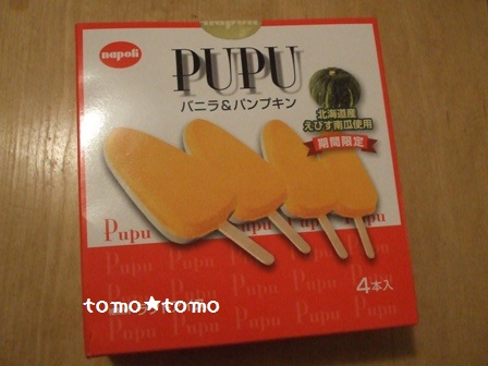 PUPUチョコパンプキン.JPG